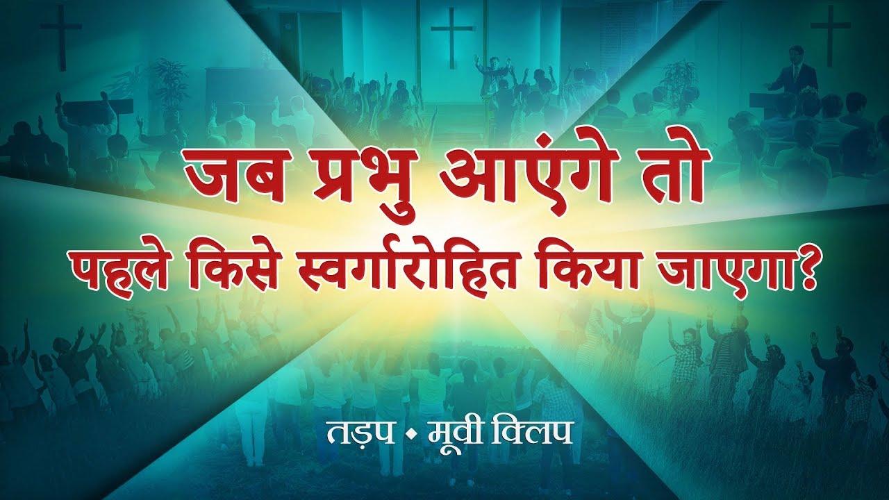 """Hindi Christian Movie """"तड़प"""" अंश 3 : जब प्रभु आएंगे तो पहले किसे स्वर्गारोहित किया जाएगा?"""