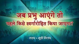 """Hindi Christian Movie """"तड़प"""" क्लिप 3 - जब प्रभु आएंगे तो पहले किसे स्वर्गारोहित किया जाएगा?"""