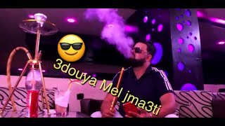 Cheb Bello 2019 - 3douya Mel Jma3ti و أنا على نيتي Avec Amine La Colombe ( Clip Officiel )