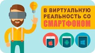 ШОК! ВОЗМОЖНОСТИ ВИРТУАЛЬНОЙ РЕАЛЬНОСТИ! Интересный контент VR очков для смартфона!(Подробная инструкция с ссылками есть тут - http://info.vrstorecardboard.ru, виртуальные очки оптом - http://vropt.ru Аттракционы..., 2015-12-17T20:29:50.000Z)