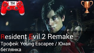Resident Evil 2 Remake: Трофей: Young Escapee / Юная беглянка
