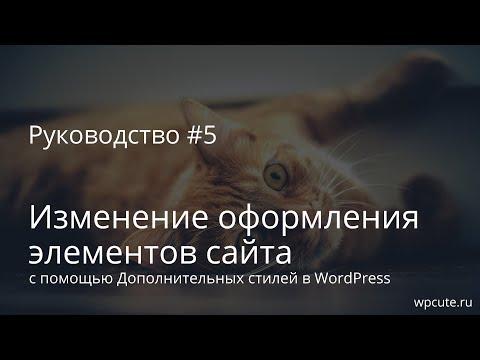 Руководство #5: Изменение оформления элементов сайта с помощью Дополнительных стилей в WordPress