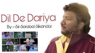 Kaun Dilan Diya Jane |Yaar Jigree Kasooti Degree All Songs| Latest 2019 Song| Sardool Sikander