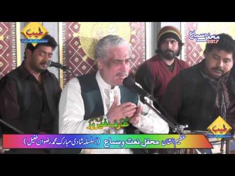 Arif Feroz Khan Qawwal - Ho Mubarak Tumhe Ya Nabi Hai Zehra Ki Aaj Rukhsti | Live From Johal |