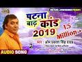 #Bhojpuri Birha - पटना बाढ़ कांड 2019 - Om Prakash Yadav | Patna Badh Kand Mix Hindiaz Download