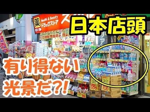 海外の反応 これが普通「日本の店頭」目を疑う光景に驚愕「まず有り得ないでしょう」