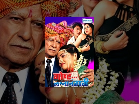 Gosht Lagna Nantarchi (2009) - Ramesh Deo - Ashok Saraf - Sonali Kulkarni - Marathi Full Movie
