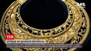 Новости Украины полвека назад археолог Мозолевский нашел скифскую пектораль