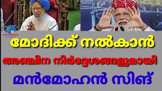 മോദിക്ക് 5നിർദ്ദേശങ്ങളുമായി മൻമോഹൻ സിങ് | Malayalam news | national news | modi v/s manmohan