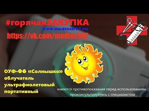 МЕДТЕХНИКА ДЛЯ ДОМА -> КВАРЦЕВАЯ ЛАМПА