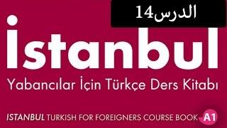 سلسلة كتاب اسطنبول لتعلم اللغة التركية A1 - الدرس الرابع عشر