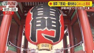 GW観光地の人出が激減 伊勢神宮では9割以上減少(20/05/05)