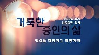 [통역]08/09/2020 핵심을 확인하고 확장하라  [사도행전 19:1-7]