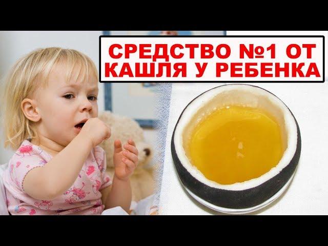 КАК ИЗБАВИТЬСЯ ОТ КАШЛЯ у ребенка и взрослого? Лечение кашля в домашних условиях без лекарств.