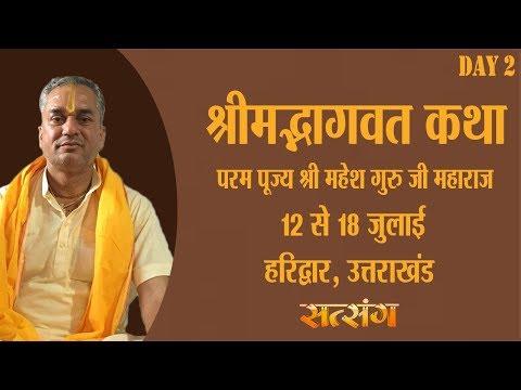 Shrimad Bhagwat Katha By Mahesh Guru Ji Maharaj - 13 July | Haridwar | Day 2 thumbnail
