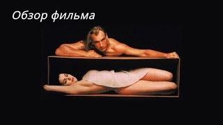 Елена в ящике (Boxing Helena) 1992 - Обзор фильма. Канал Безуглого