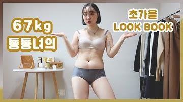 🔥67kg 통통녀의 초가을 코디룩북!🔥 (66사이즈 / 하체비만 / 단발코디 / 간절기룩)