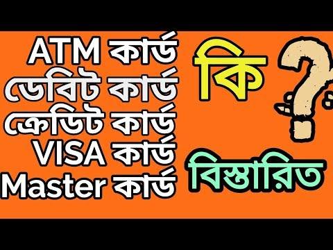 What Is ATM Card | Debit Card | Credit Card | VISA Card | Master Card