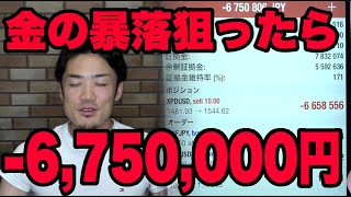 (白)金の暴落狙ったら675万円も損しました。