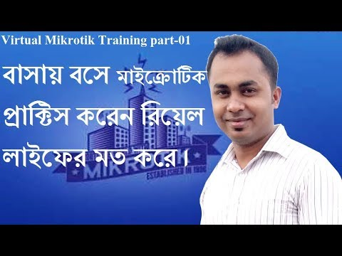 Virtual Mikrotik training for beginner part 01
