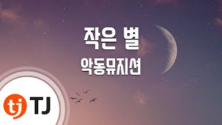 Little Star 작은 별 _AKMU 악동뮤지션_TJ노래방(Karaoke/lyrics/Korean reading sound)