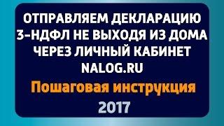 Отправляем декларацию 3-ндфл не выходя из дома, через личный кабинет nalog.ru