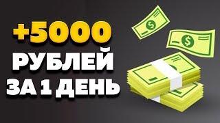 Как заработать в интернете новичку.  Заработок от 5 тысяч рублей