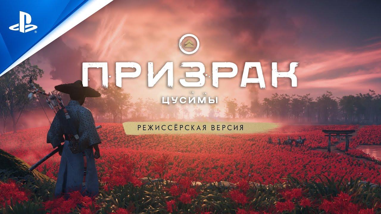 Призрак Цусимы | Режиссёрская версия | PS5, PS4