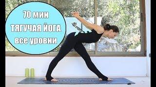 Тягучая медленная йога все уровни   70 мин chilelavida