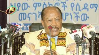 Ethiopian Sidama Television Program - የሲዳማ ቴሌቪዥን ፕሮግራም የህዝብ መድረክ