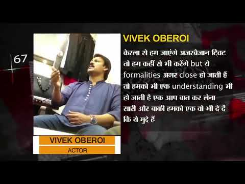 Vivek Oberoi caught on camera in Cobrapost's Operation Karaoke