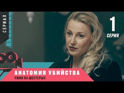 Анатомия убийства. УЖИН НА ШЕСТЕРЫХ. 1 серия. Детективный сериал