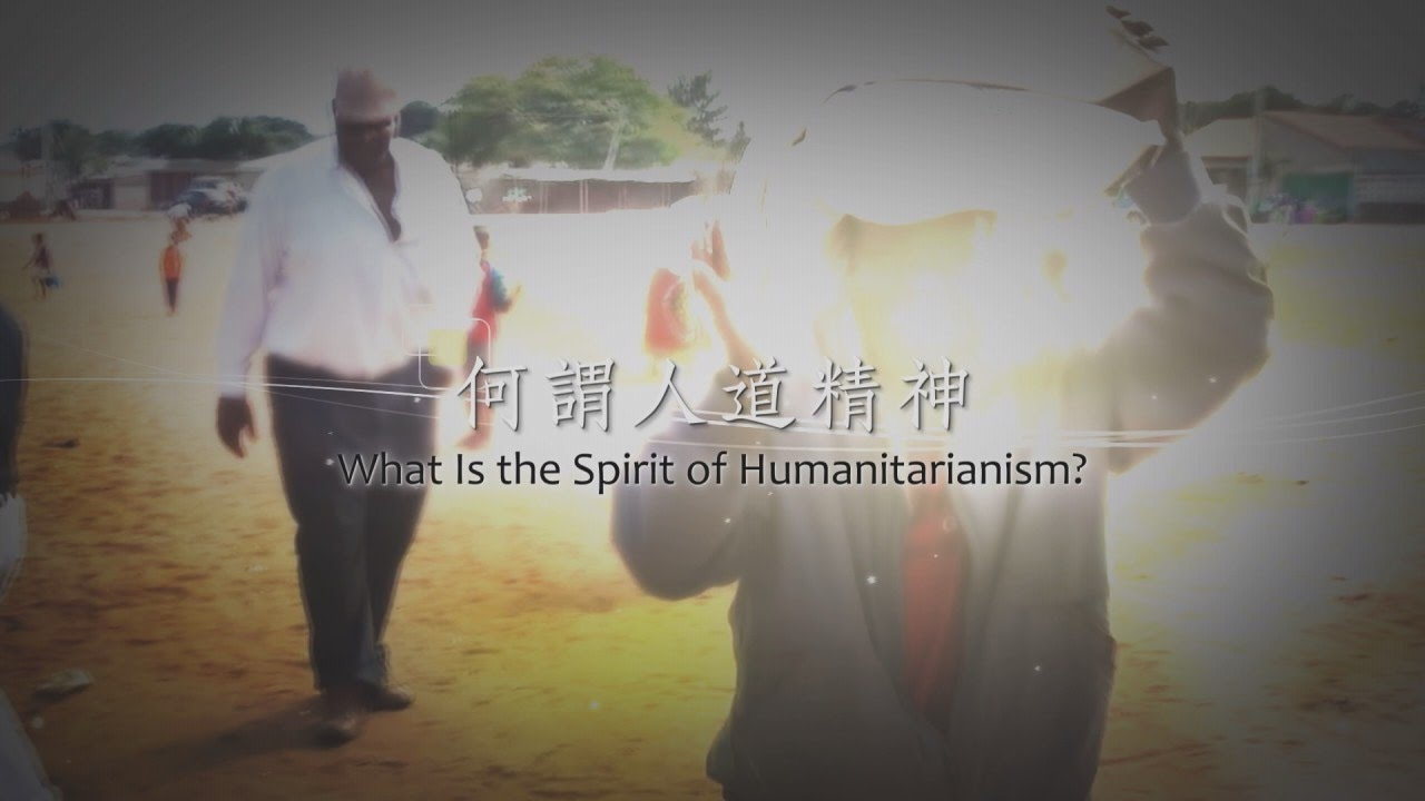 194_何謂人道精神 - YouTube