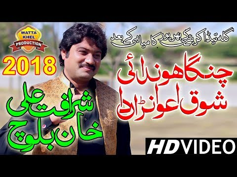 Changa Hondei Shoq Awana Da►Sharafat Ali Khan Baloch►Latest Punjabi & Saraiki Song 2018►HD 4k Video