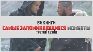 Викинги: 7 самых запоминающихся моментов 3 сезона | LostFilm.TV