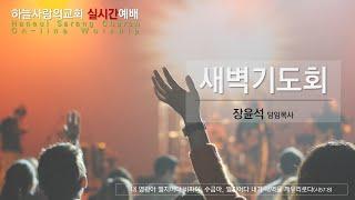 [하늘사랑의교회] 2020.12.23. l 새벽기도회 …