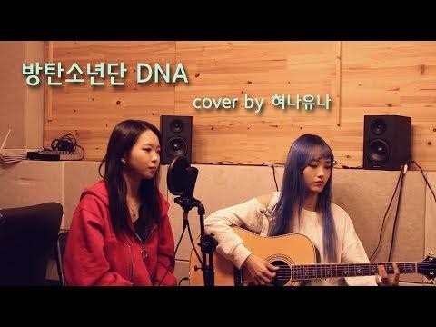 BTS(방탄소년단)-DNA | Acoustic Cover by 혀나유나