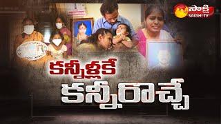 బతుకుల్ని చీకటి చేసిన కరోనా మహమ్మారి | Sakshi Special Edition On Corona Affected Families