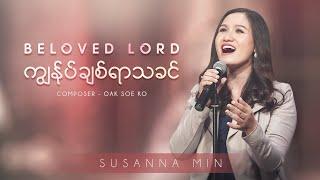 Susanna Min - ကၽြႏ္ုပ္ခ်စ္ရာသခင္ [Beloved Lord] - Lyrics   100% Love - Full HD Resimi