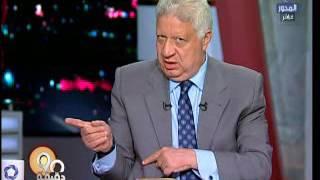 """فيديو.. مرتضى منصور يهاجم """"دي إم سي"""": """"قناة إرهابية بتخوف الناس"""""""