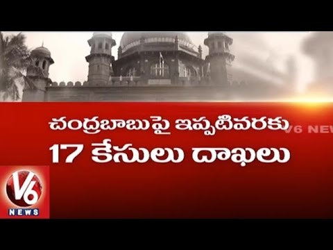 Special Story On AP CM Chandrababu Naidu Cases   V6 News