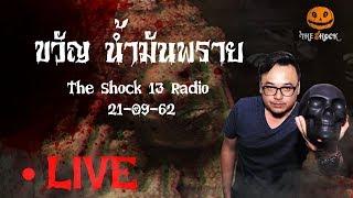 The Shock เดอะช็อค Live 21-9-62 (Official By The Shock) ขวัญ น้ำมันพราย