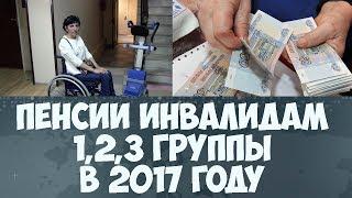Пенсии инвалидам 1,2,3 группы в 2017 году последние новости