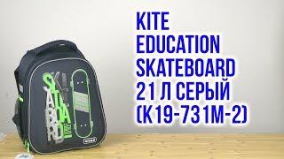 Розпакування Kite Education Skateboard 0.995 кг 38x29x17 см 21 л Сірий К19-731M-2