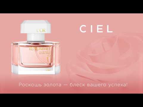 Аромат Renommeé L´or Rose  ваше парфюмерное украшение!