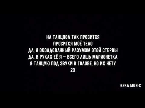 Джаро & Ханза - Таблетка [Караоке/Текст/Lyrics]