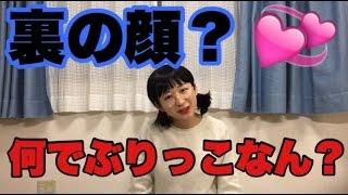 【ぶりっ子】ぶり子ちゃんって何者なの?【ふぉっさまぐなぁずめがね】 thumbnail