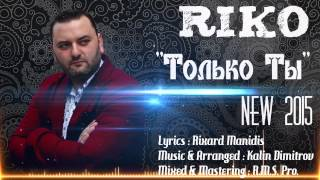 "RIKO - ""ТОЛЬКО ТЫ"" NEW 2015"