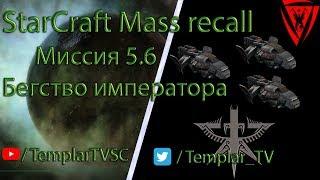 StarCraft Mass Recall 7.1.1: Миссия 5.6: Бегство императора [Emperor's Flight]