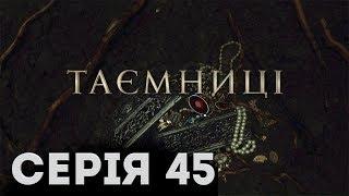 Таємниці (Серія 45)